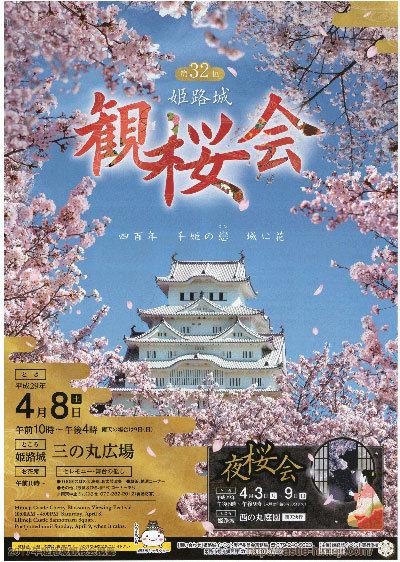 姫路城 観桜会 2017
