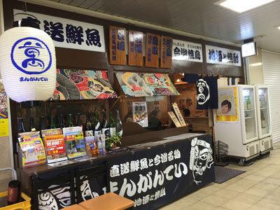 大阪駅第一ビル まんがんてい