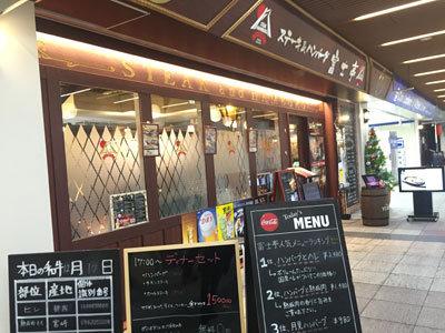 姫路 グランフェスタ ステーキハウス 富士亭