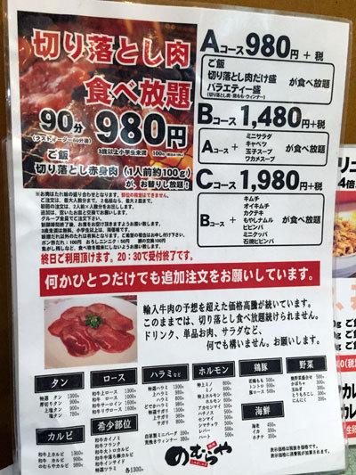 東二見 焼き肉 のむらや 食べ放題メニュー