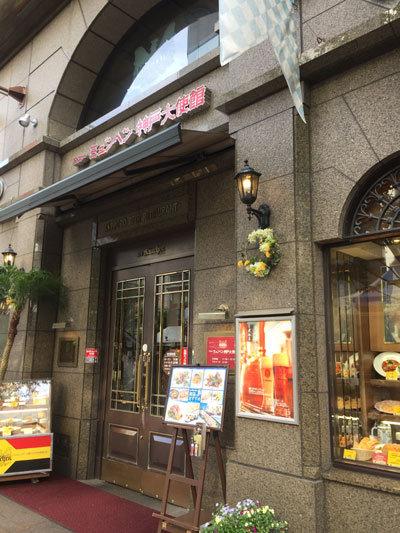 神戸 ミュンヘン 神戸大使館店