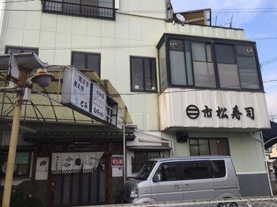 明石 江井ケ島 市松寿司