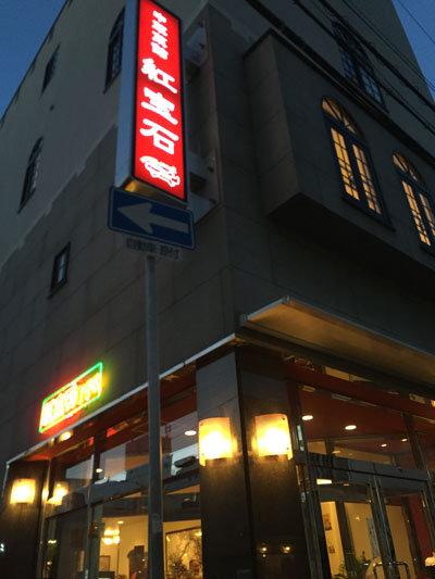 姫路 中華菜館 紅宝石