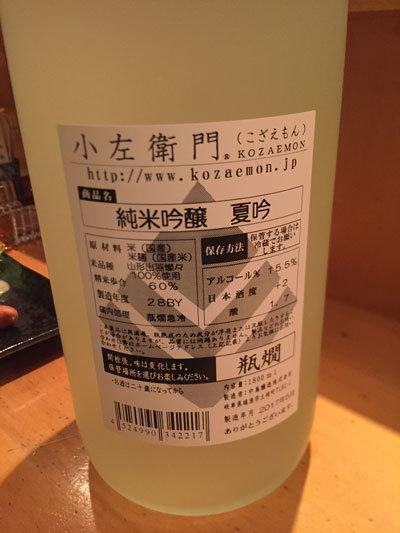 姫路 呑み処 楓香 日本酒 イナチョー