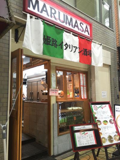 姫路 イタリアン MARUMASA