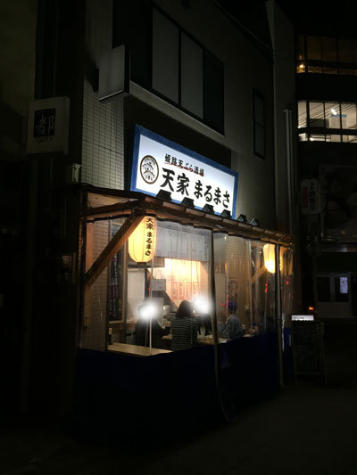 姫路 天ぷら酒場 天家まるまさ