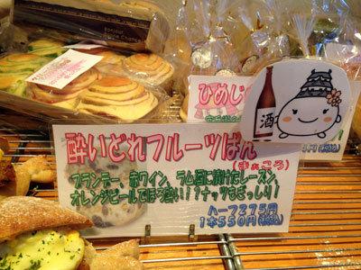 姫路 ベーカリーぱんだ まぁころパン