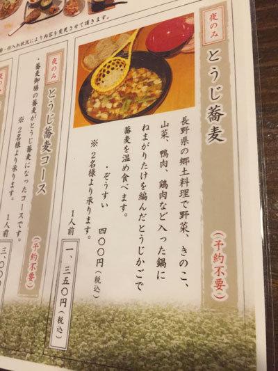 姫路 広畑 蕎麦 のりくら とうじ蕎麦