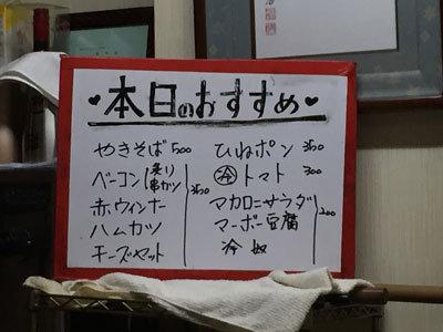姫路 立呑み処 一休 メニュー
