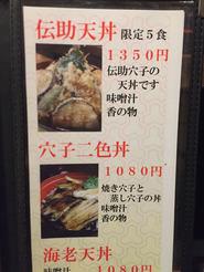 姫路 創作料理 一張羅 丼