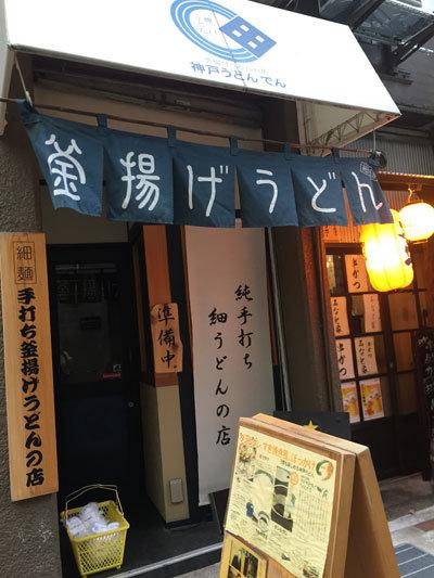 神戸 釜揚げうどん 田