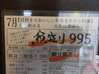 姫路 ひめじ路地裏 居酒屋 魚っと 人気メニュー