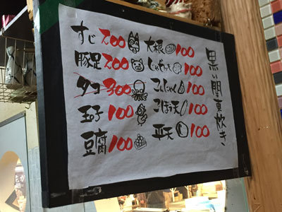明石 まぐろ家の食堂 関東煮メニュー
