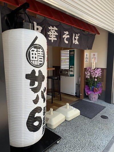 大阪 サバ6製麺所