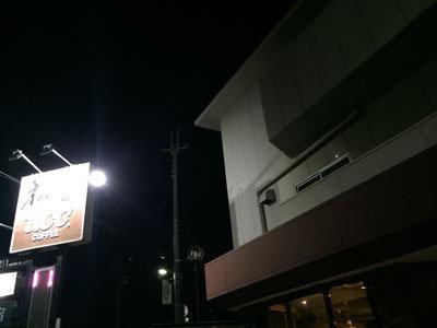 赤穂 民宿 レストラン 初音
