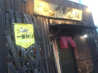 山陽電車 高砂駅前 立呑み界隈