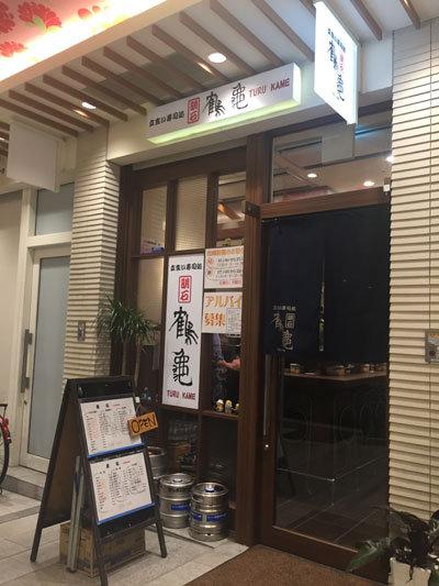 明石 パピオス 立食い寿司 鶴亀