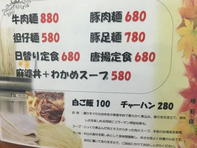 明石 パピオス 台湾 牛肉麺 群ちゃん