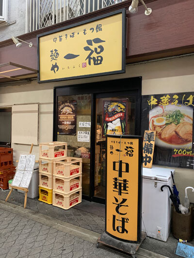 明石 麺や 一福