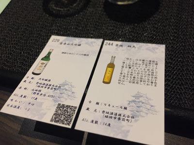 姫路 日本酒 Bar 試 壺坂酒造