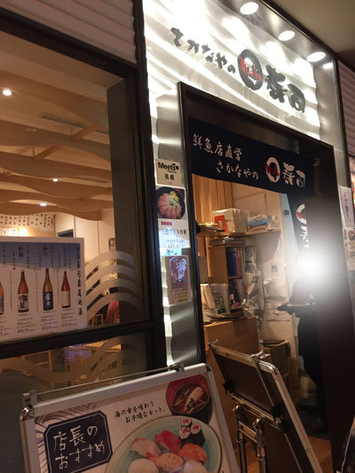 大阪 さかなやのmaru寿司