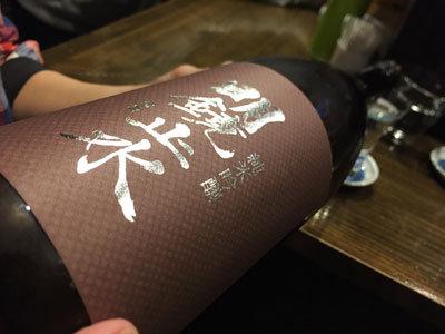 姫路 立呑み めぐみ家 日本酒 明境止水