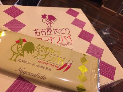 姫路 ワインバル kagen 常連さん お土産