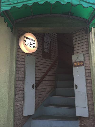 姫路 家庭料理のお店 ひとみ