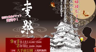 姫路 麦祭