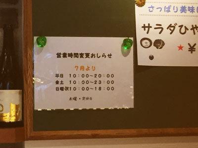 姫路 そうめん ダイニング 千 Sen 営業時間