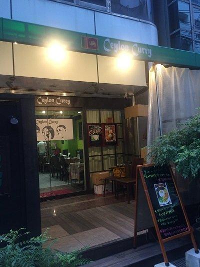 大阪 セイロンカリー