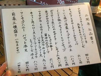 姫路 ワインバル kagen 2周年