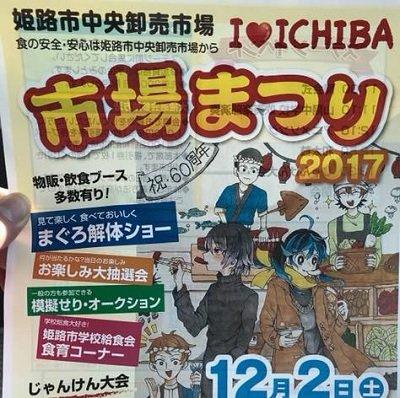 姫路 市場まつり 2017