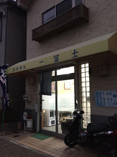 神戸市 長田 お食事処 一冨士