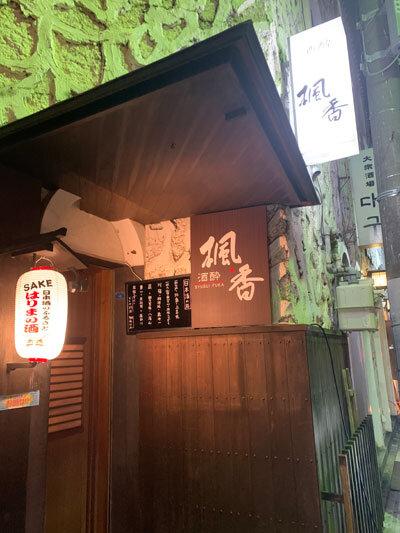 姫路 日本酒 楓香