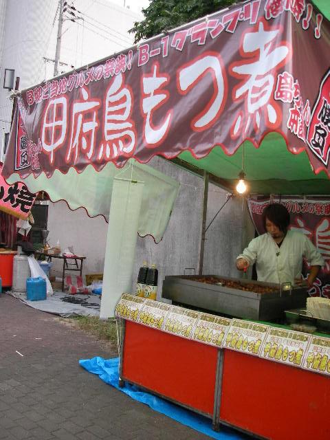 姫路 祭り B級グルメ