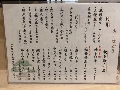 姫路 寿司 松葉寿司 メニュー