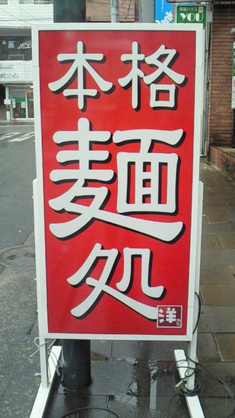 長崎駅前 ラーメン