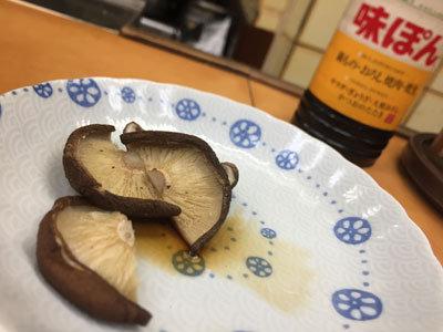 姫路 お食事処 福十食堂 焼き椎茸 ポン酢