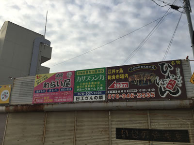 明石 江井ケ島駅