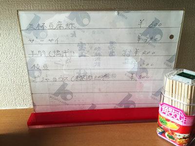 明石 台湾料理 森の小屋