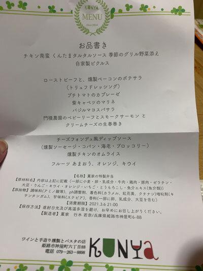 姫路 燻製 KUNYA 燻屋 メニュー表記