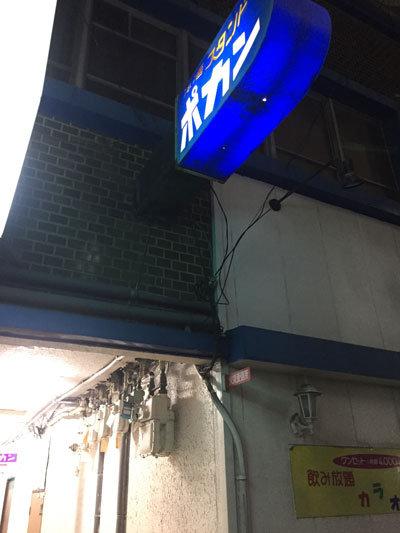 姫路 バー ポカン