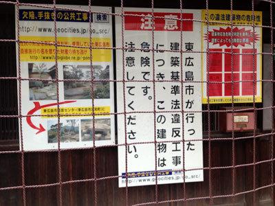 広島 公共工事 跡