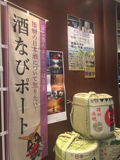 日本酒ナビポート 試 姫路