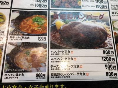 東二見 焼き肉 のむらや ハンバーグ