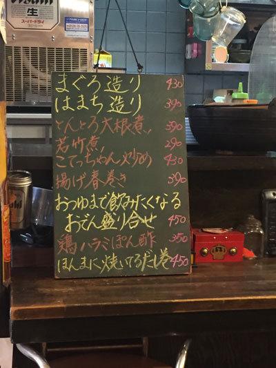 大阪 居酒屋 八八八 ぱっぱや メニュー