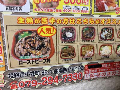 姫路 丼丸 船場店 肉丼