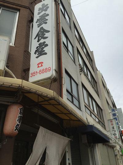 神戸 食堂 出雲食堂
