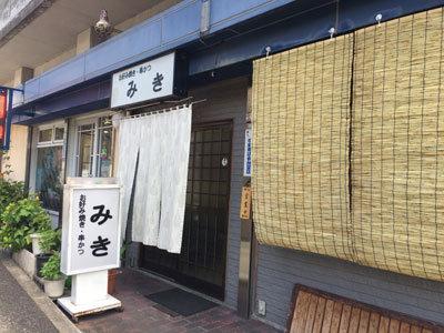 神戸 塩屋 お好み焼き みき